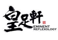 treazpass-client-eminent-reflexology-logo