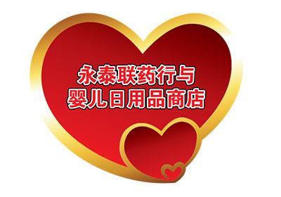 treazpass-client-yung-tai-pharmacy-logo