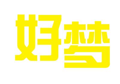 treazpass-client-good-dream-logo