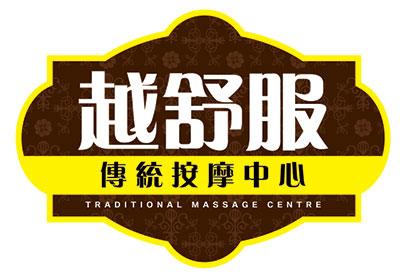 treazpass-client-traditional-massage-center