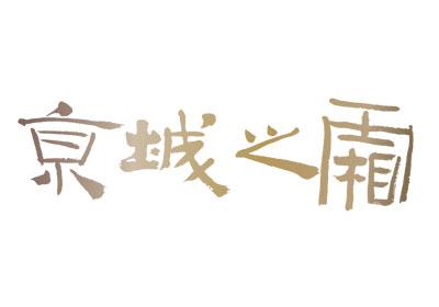 treazpass-client-jingcheng-logo